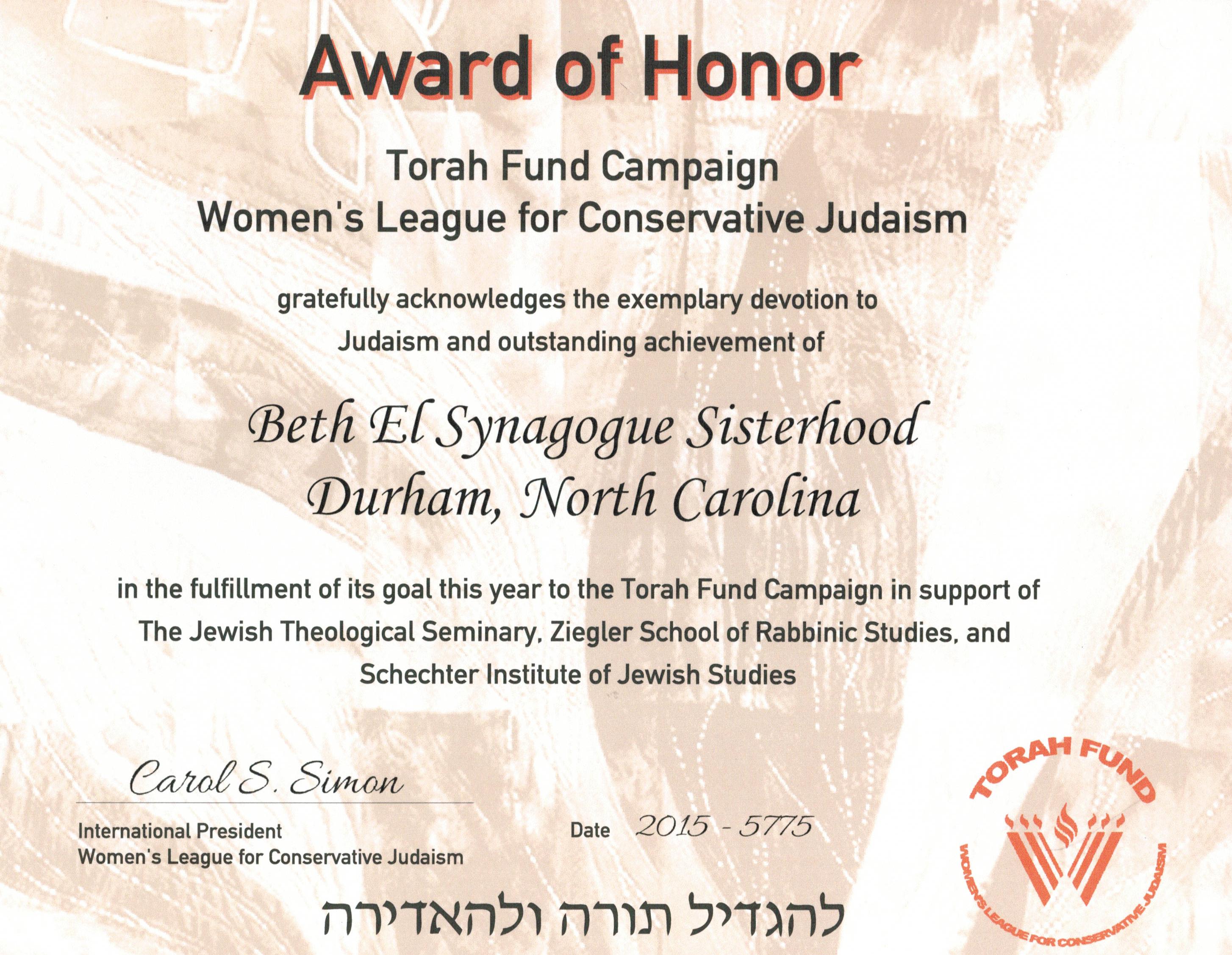 Torah Fund Goal Award